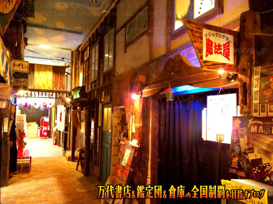 おもちゃ倉庫福岡本店200909-10