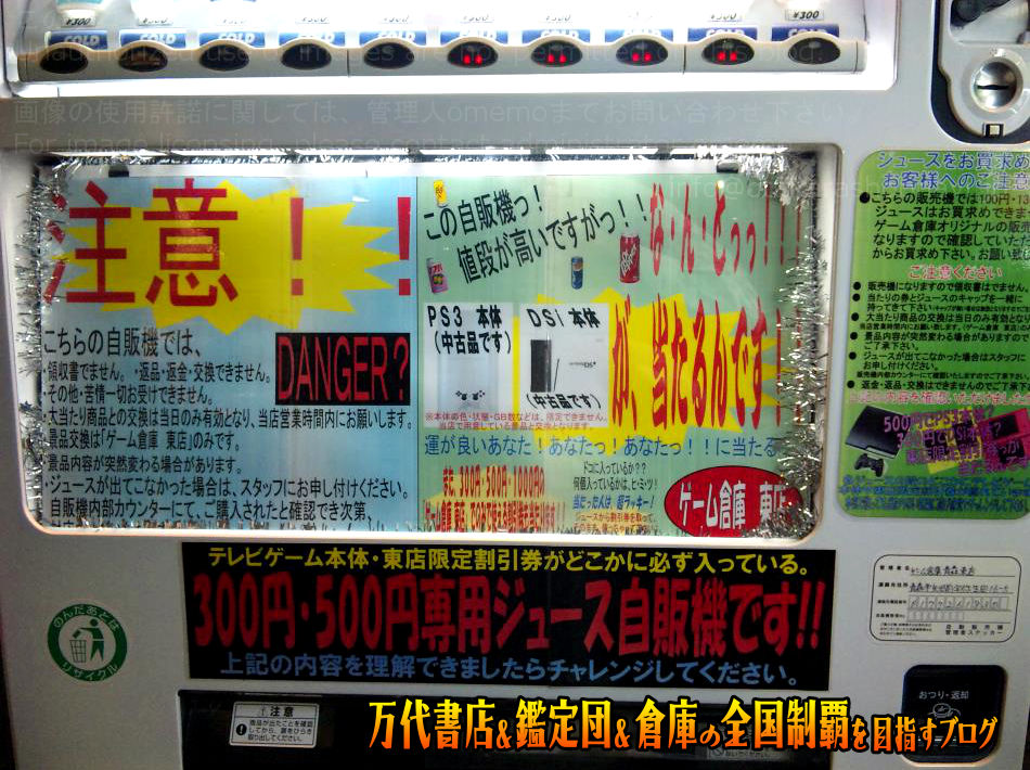 ゲーム倉庫東店201001-6