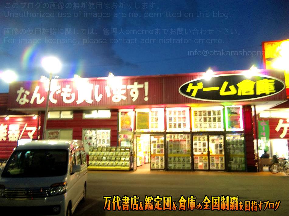 ゲーム倉庫東店201001-4