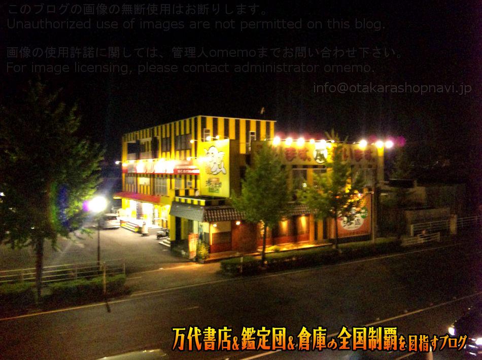 満遊書店南高江店200909-6