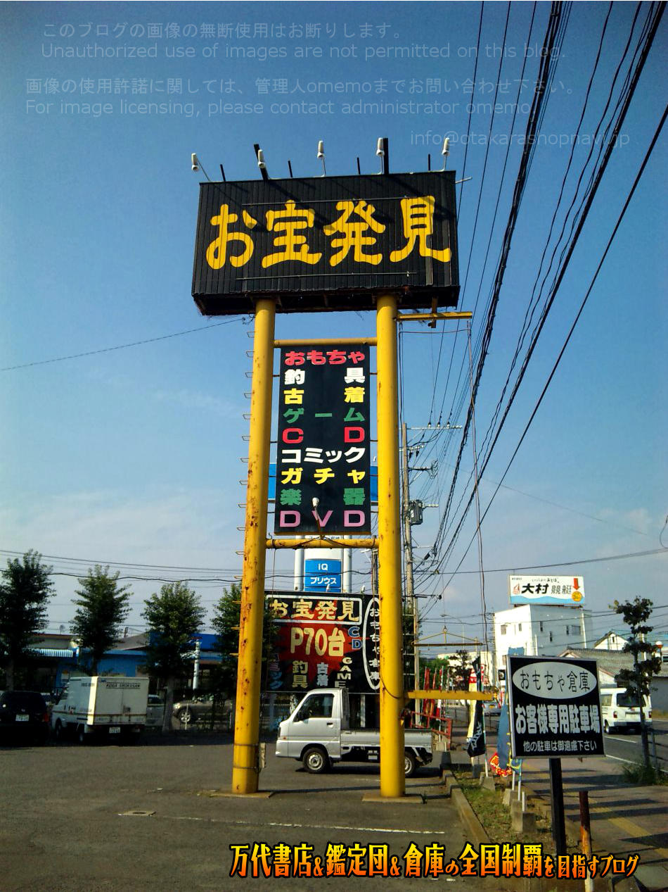 おもちゃ倉庫大村本店200909-3