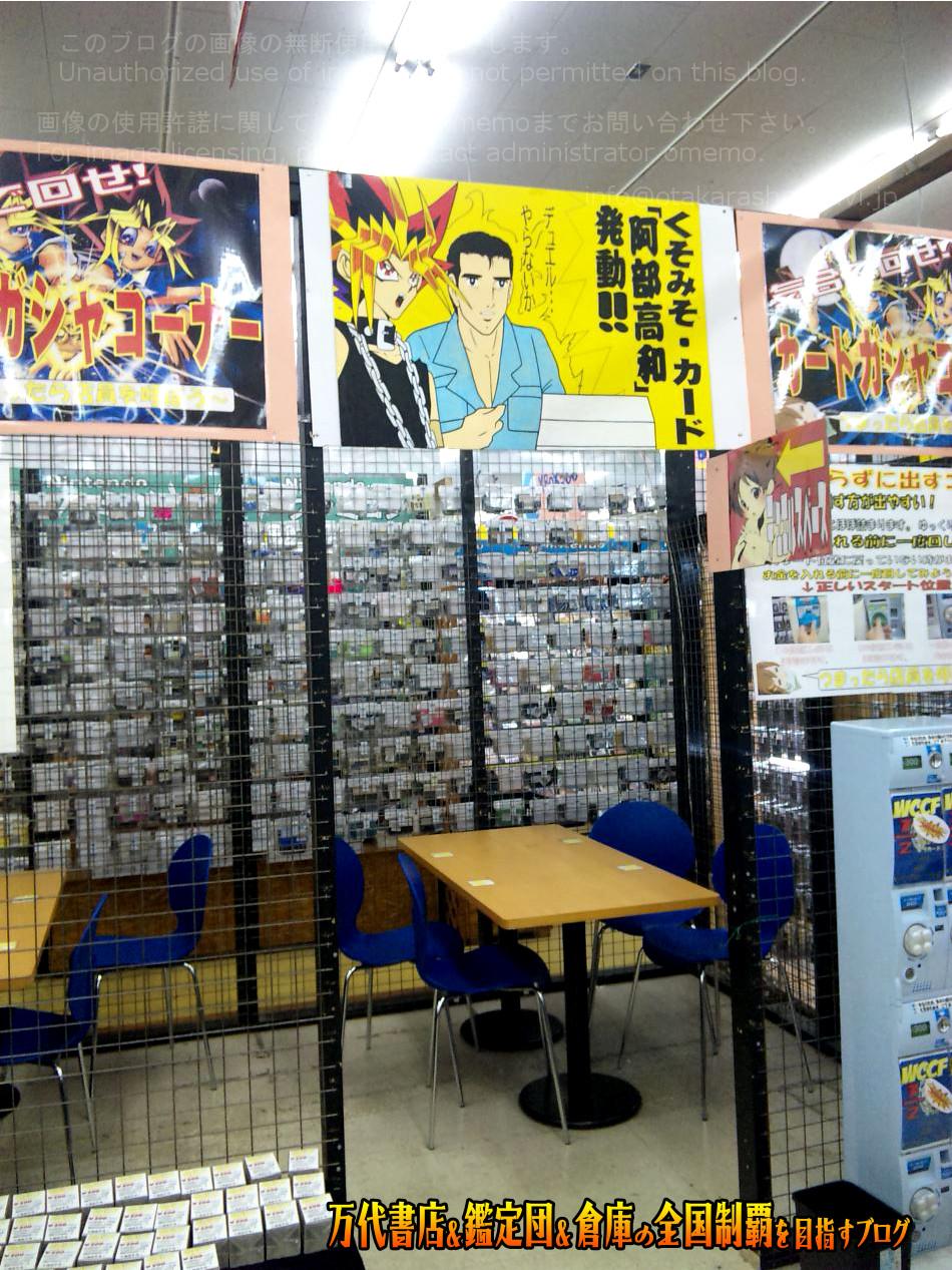 お宝鑑定館水戸店201005-6