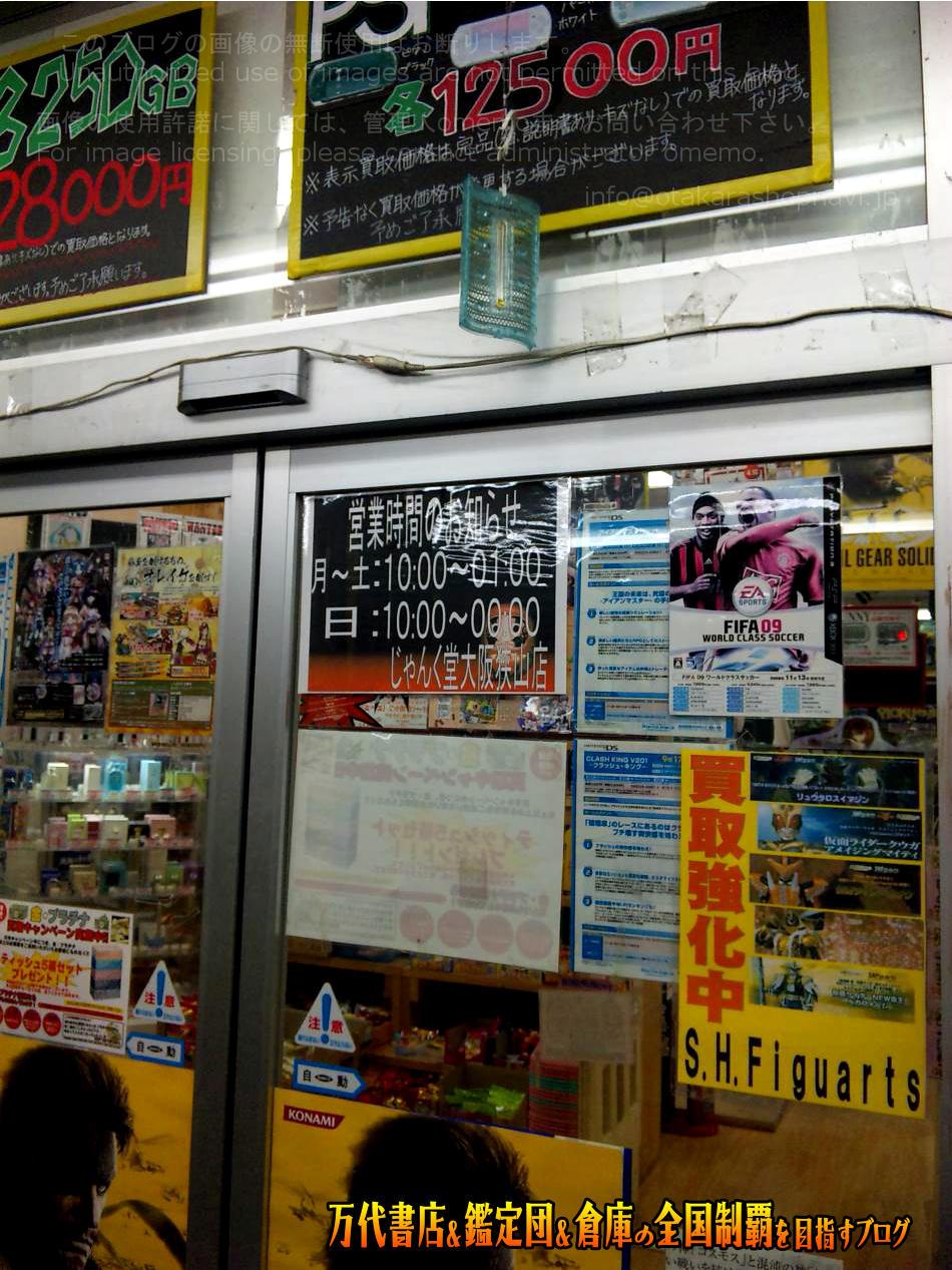 じゃんく堂大阪狭山店201005-5