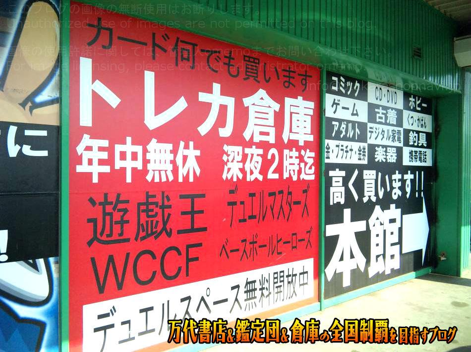 マンガ倉庫高松店201005-7