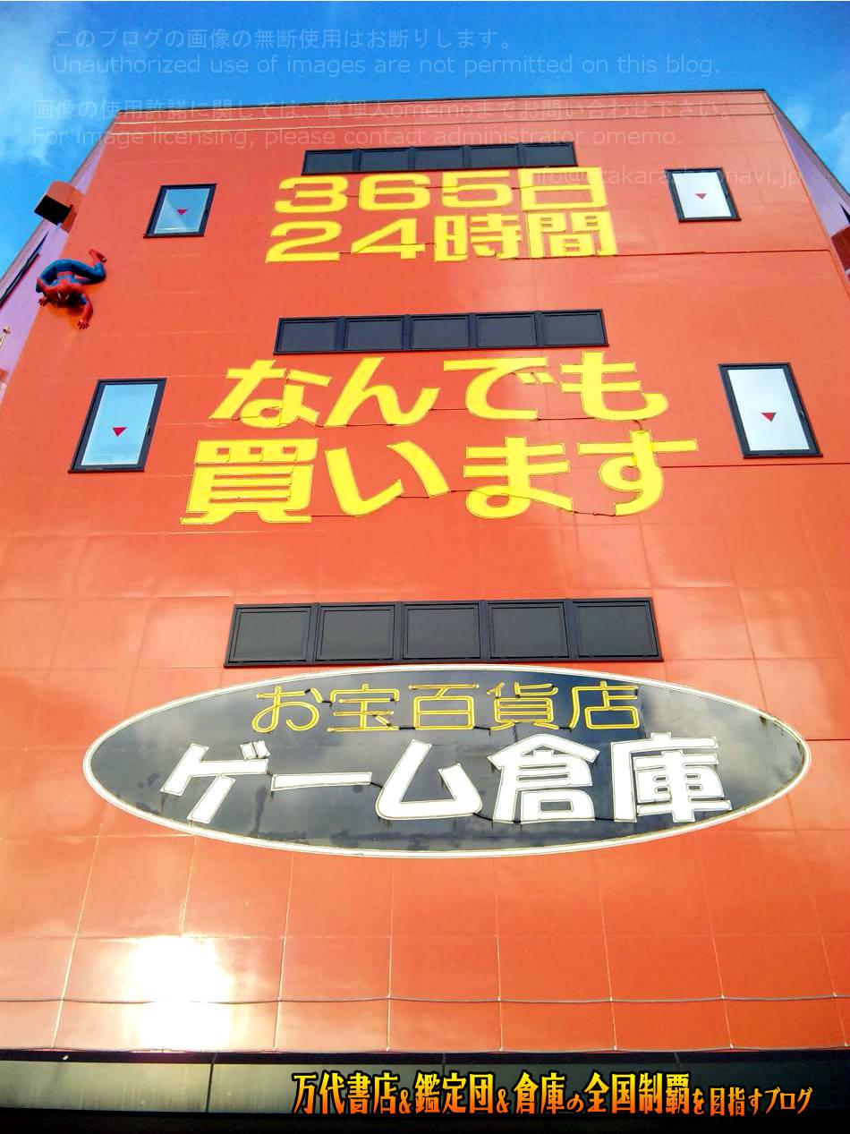 ゲーム倉庫盛岡店201012-4