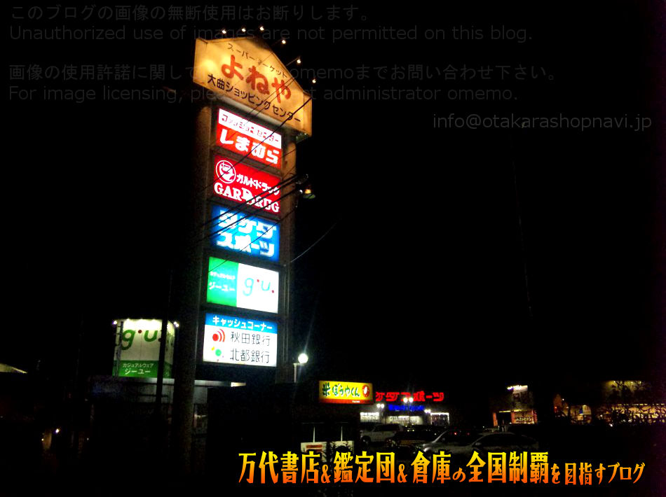 マンガ倉庫大曲店店201012-3