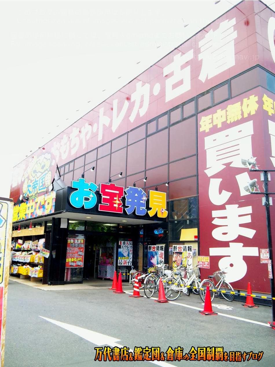 ぐるぐる大帝国八王子店201004-8