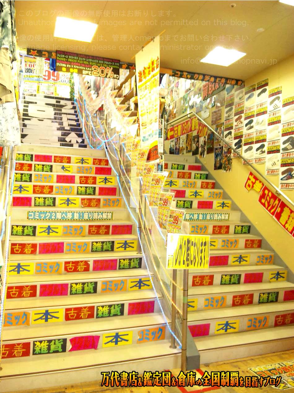 万代書店諏訪店201011-14