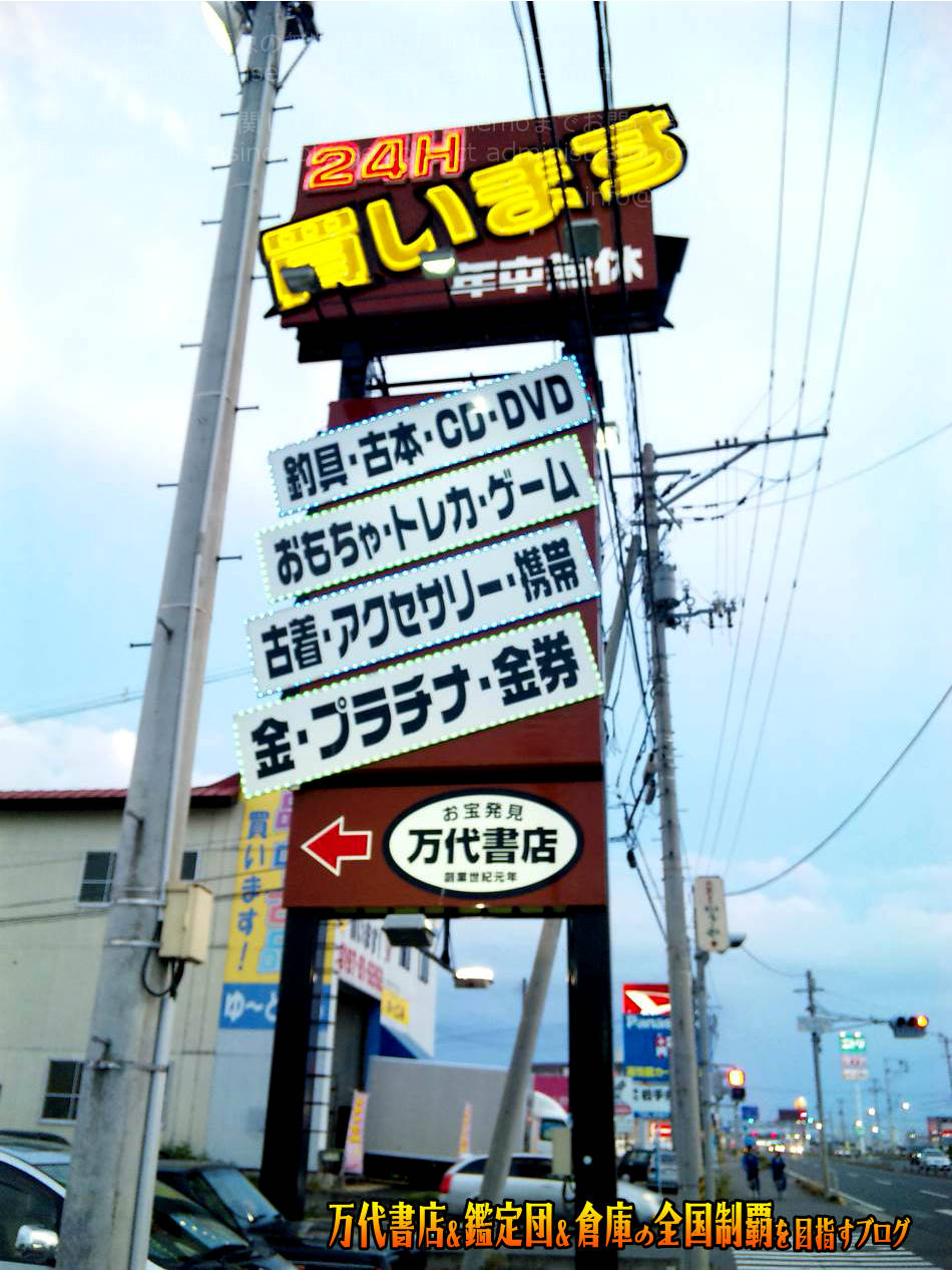 万代書店北上店201012-3