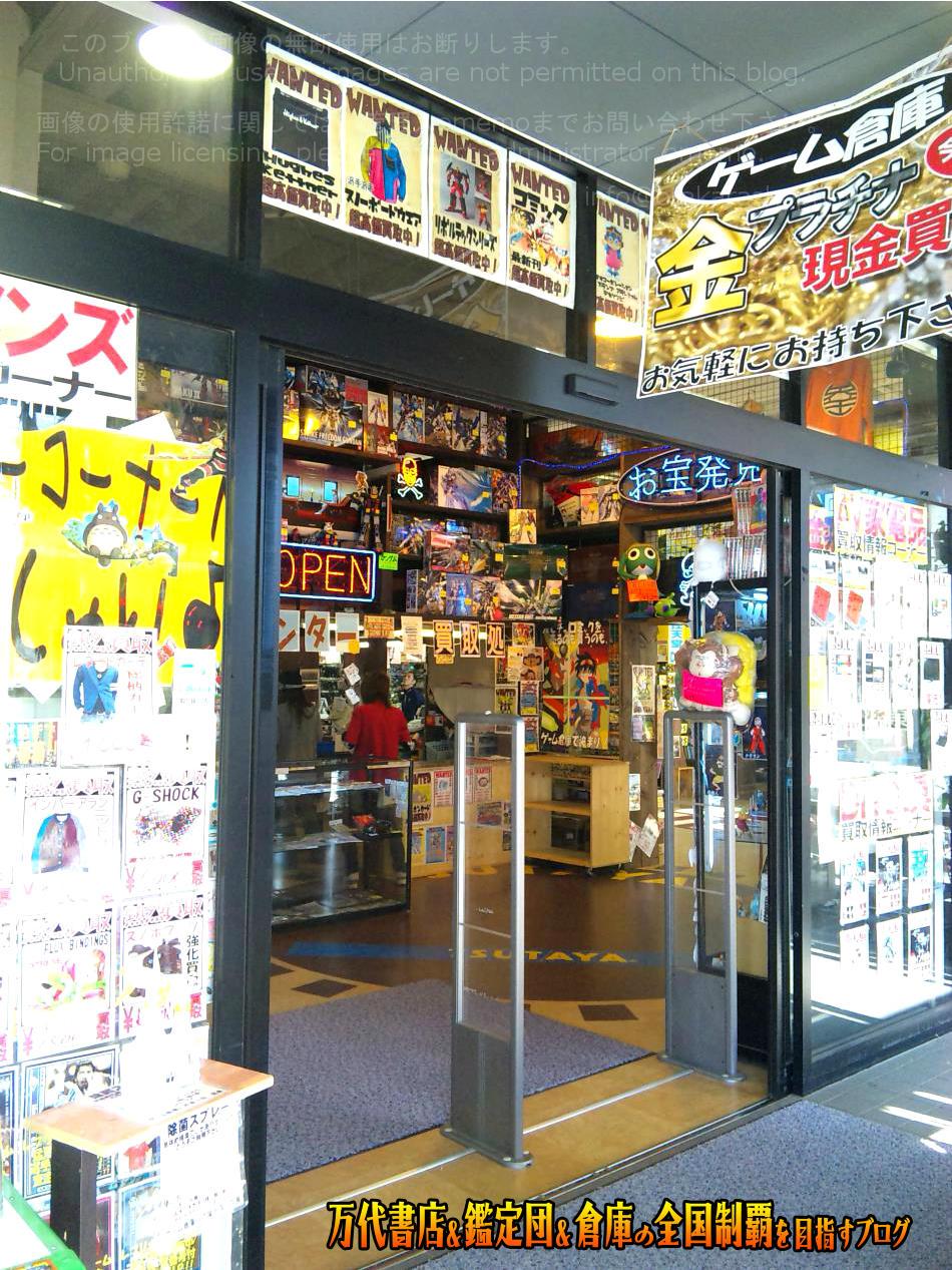 ゲーム倉庫八戸城下店201001-5