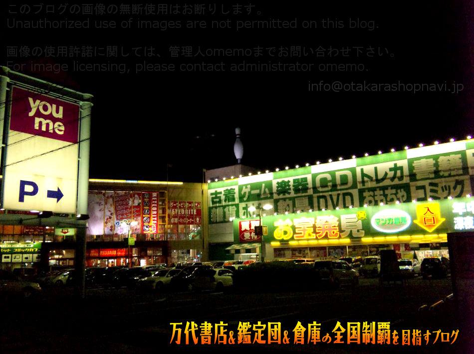 マンガ倉庫ゆめタウン鳥栖店200909-8