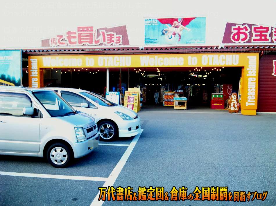 お宝中古市場山形本店201012-8