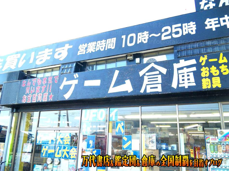 ゲーム倉庫十和田店201001-4
