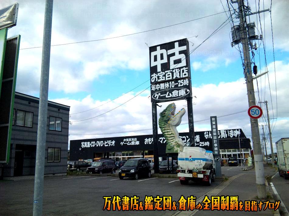 ゲーム倉庫五所川原店201001-3
