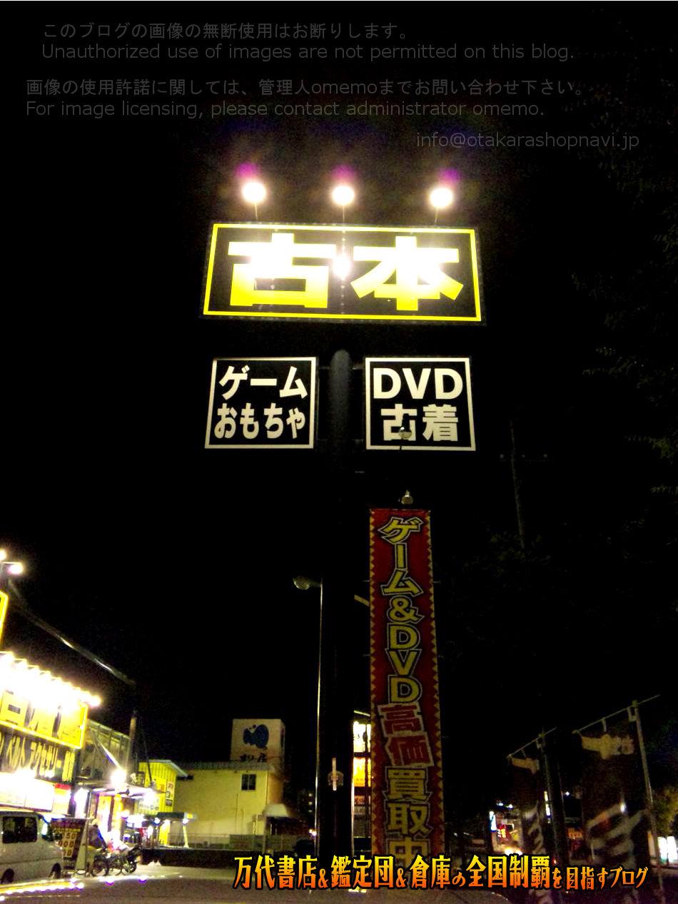 マンガ倉庫大宰府店200909-3