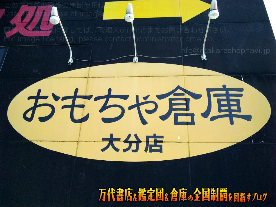 おもちゃ倉庫大分店200909-4