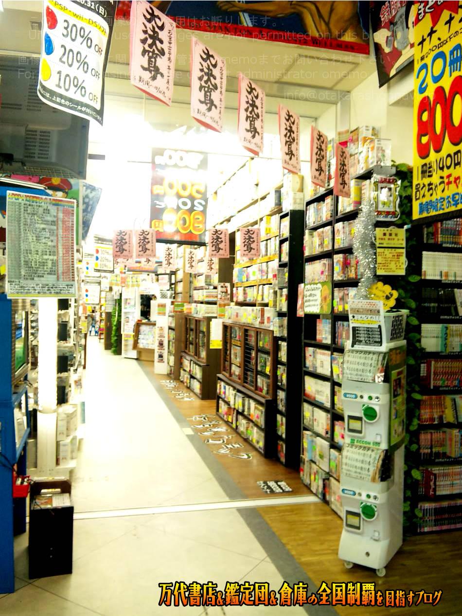 お宝中古市場鶴岡店201012-8