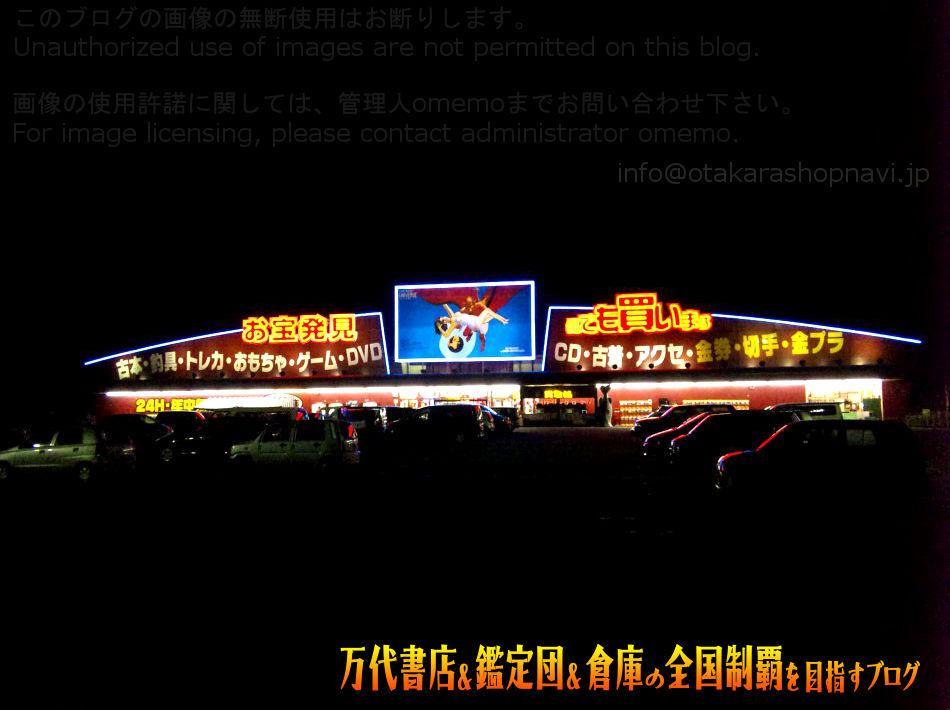 マンガ倉庫秋田店201012-1