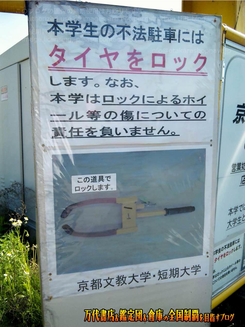 じゃんく堂宇治店201005-6