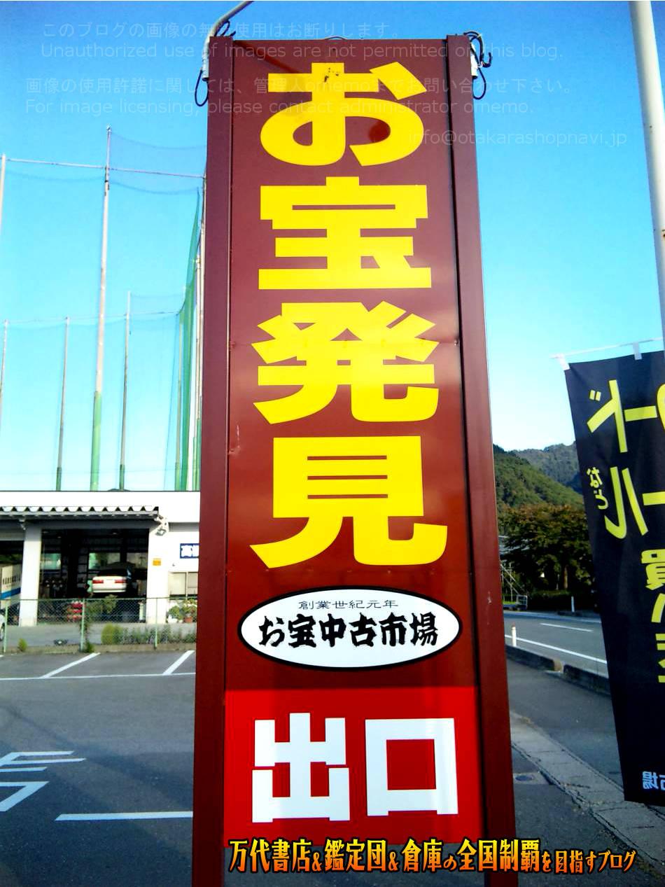 お宝中古市場山形本店201012-4