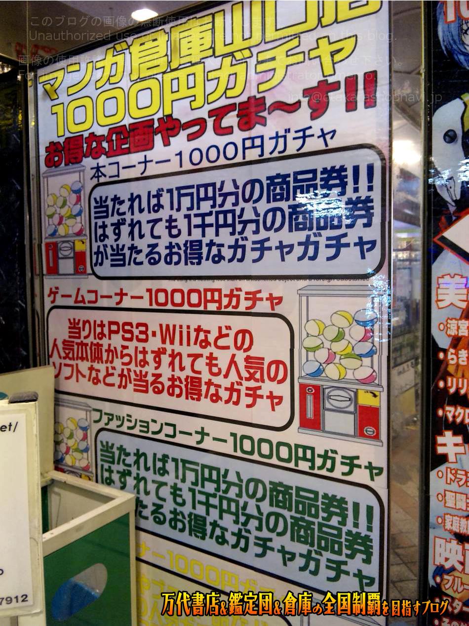 マンガ倉庫山口店201005-14
