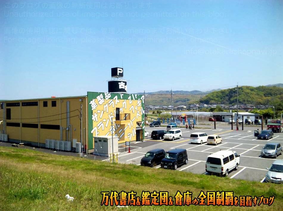 開放倉庫山城店201005-16