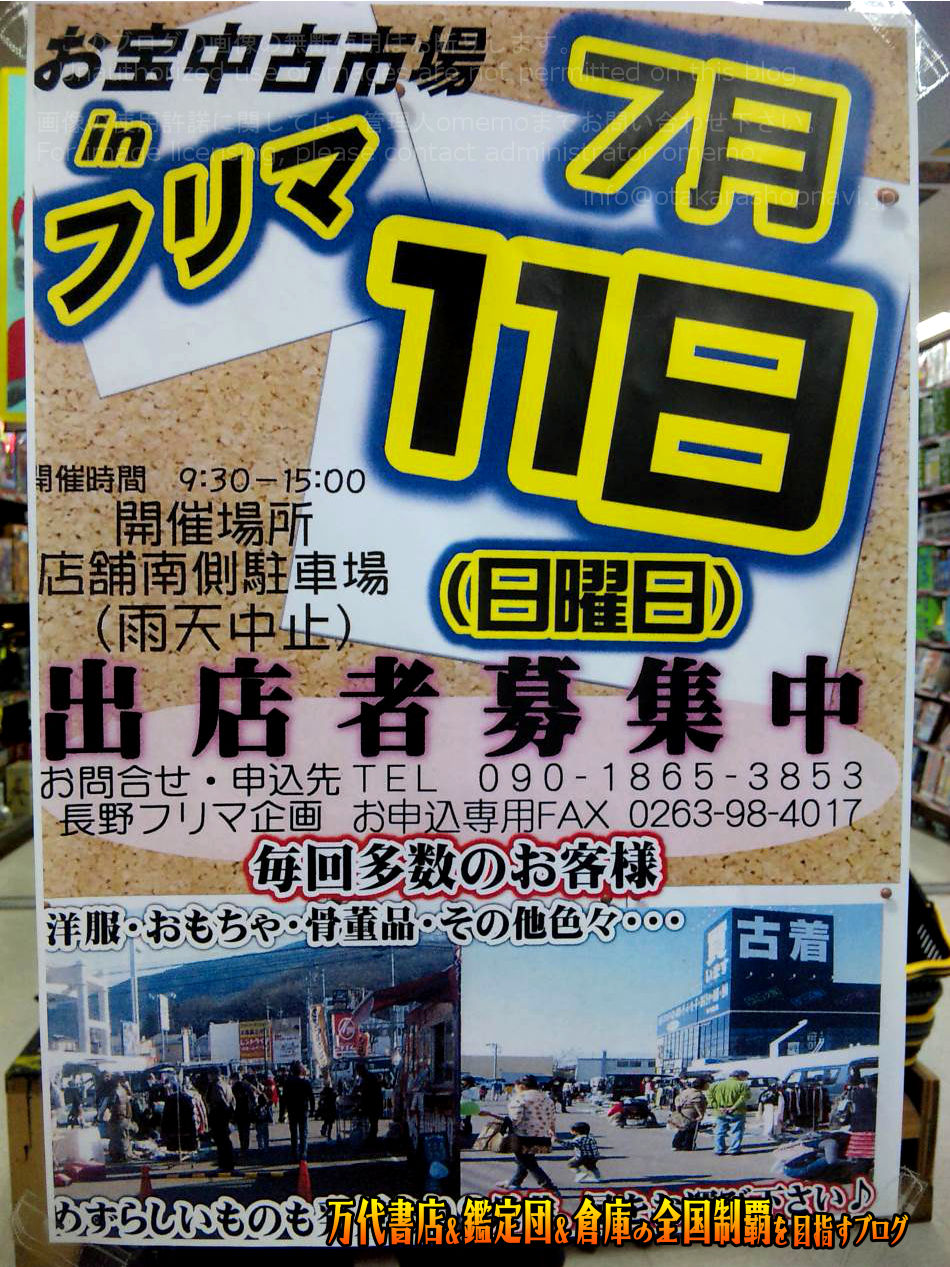 お宝中古市場松本店201011-11