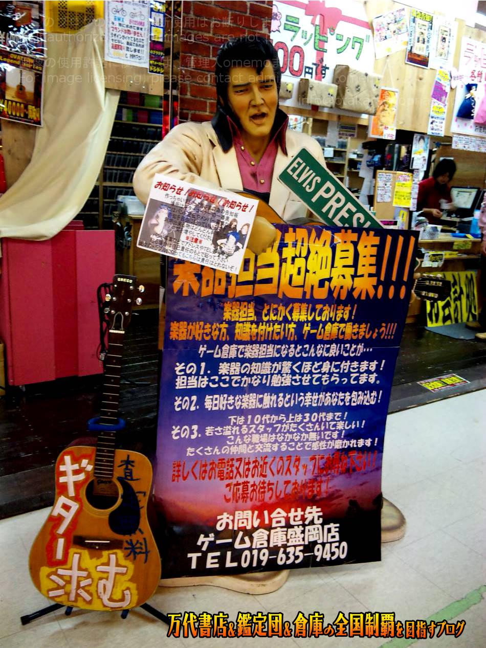 ゲーム倉庫盛岡店201012-7