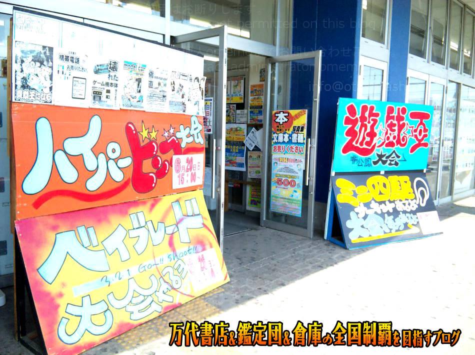 お宝あっとマーケット土浦北店201005-8