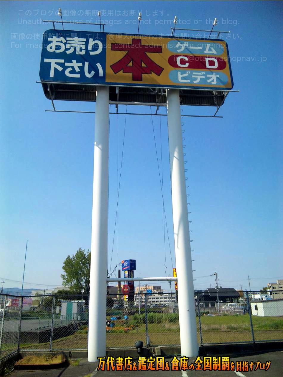 FAN倶楽部出屋敷店201005-2