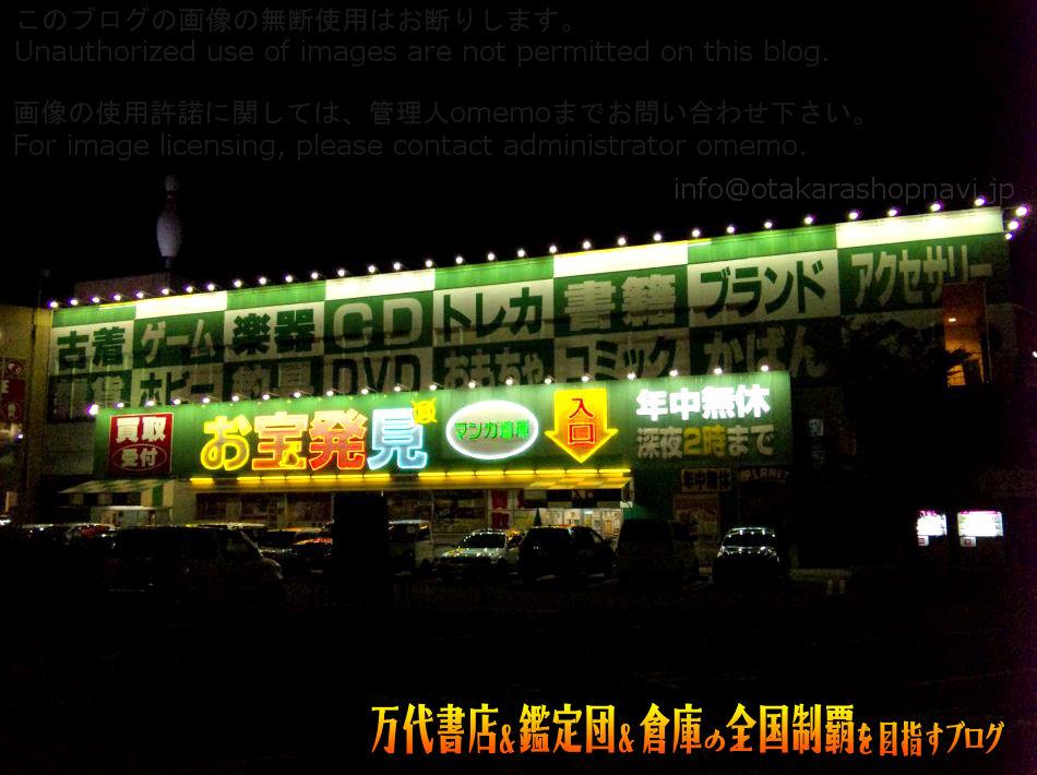 マンガ倉庫ゆめタウン鳥栖店200909-109093