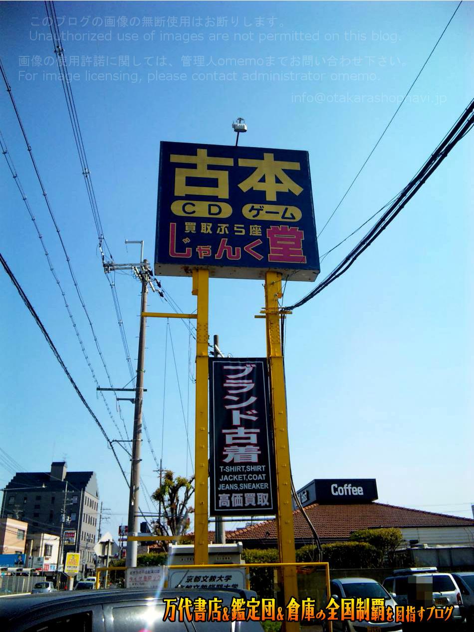 じゃんく堂宇治店201005-4