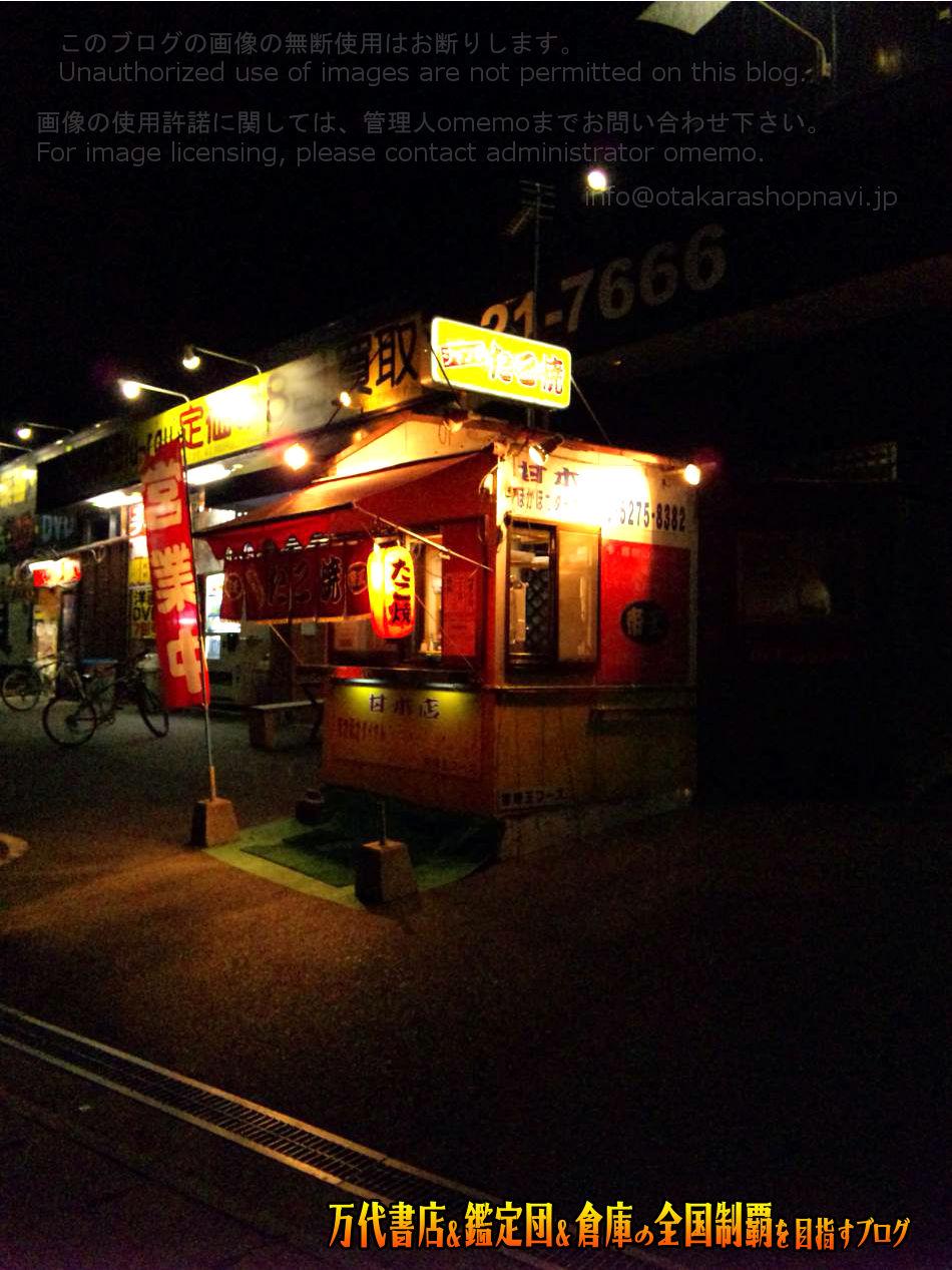 マンガ倉庫甘木店200909-4