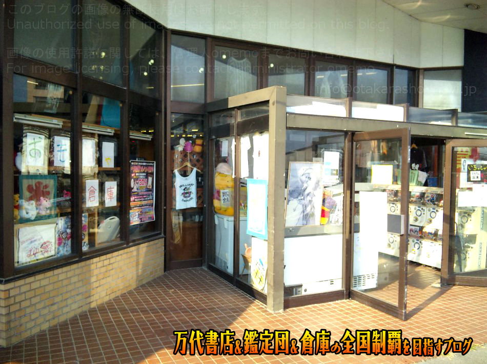 おもちゃ倉庫大村別館200909-6