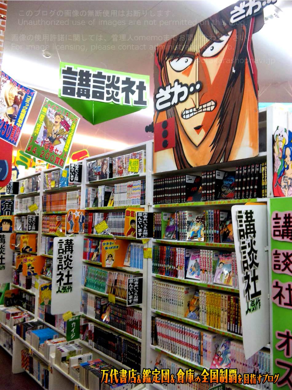 万代古川店201012-8