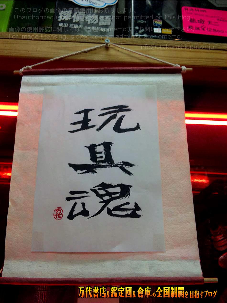 万代書店長野店201011-7