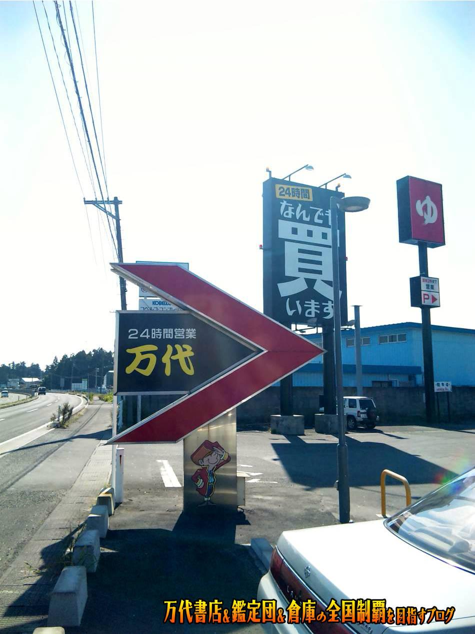 万代古川店201012-2