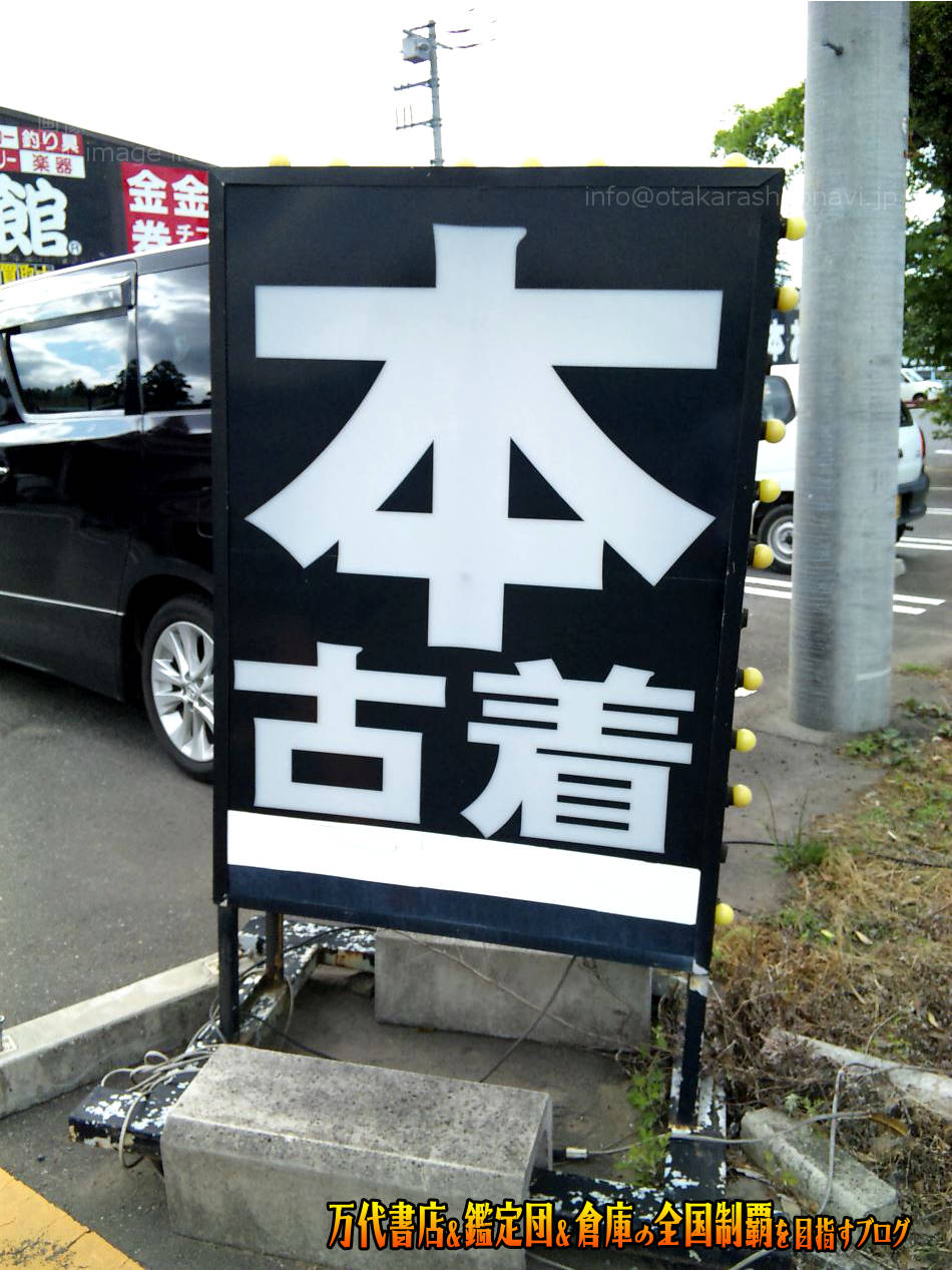 お宝鑑定館牛久店201005-3