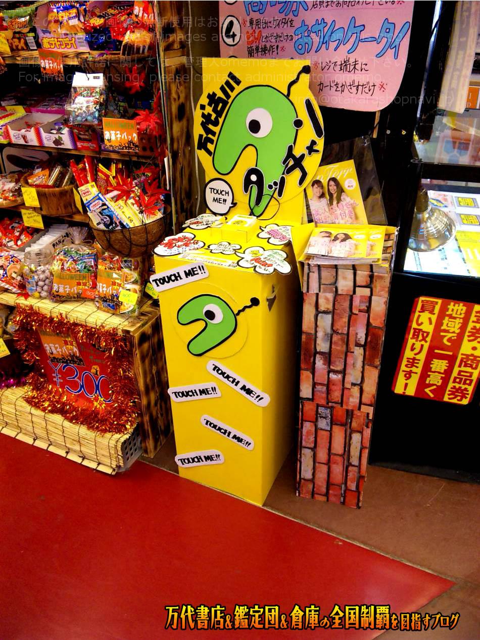 万代古川店201012-7