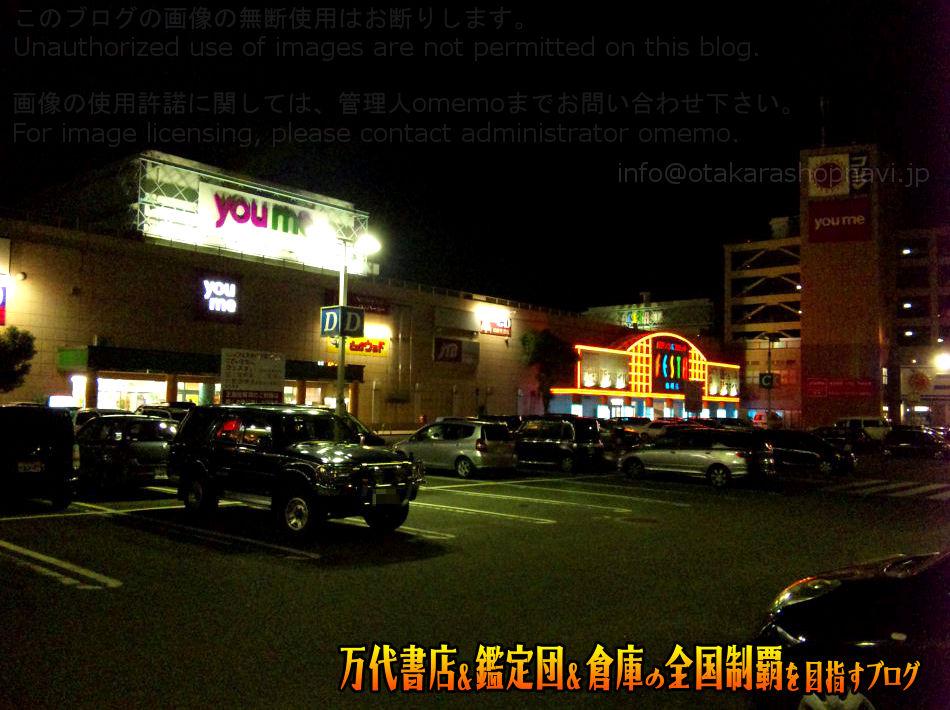 マンガ倉庫ゆめタウン鳥栖店200909-6