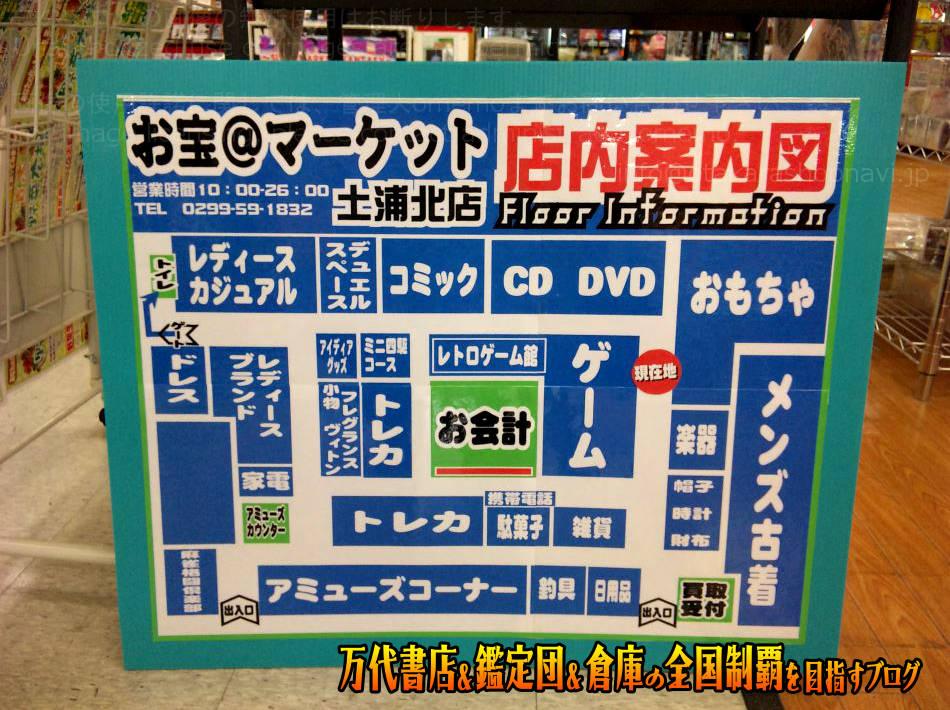 お宝あっとマーケット土浦北店201005-3