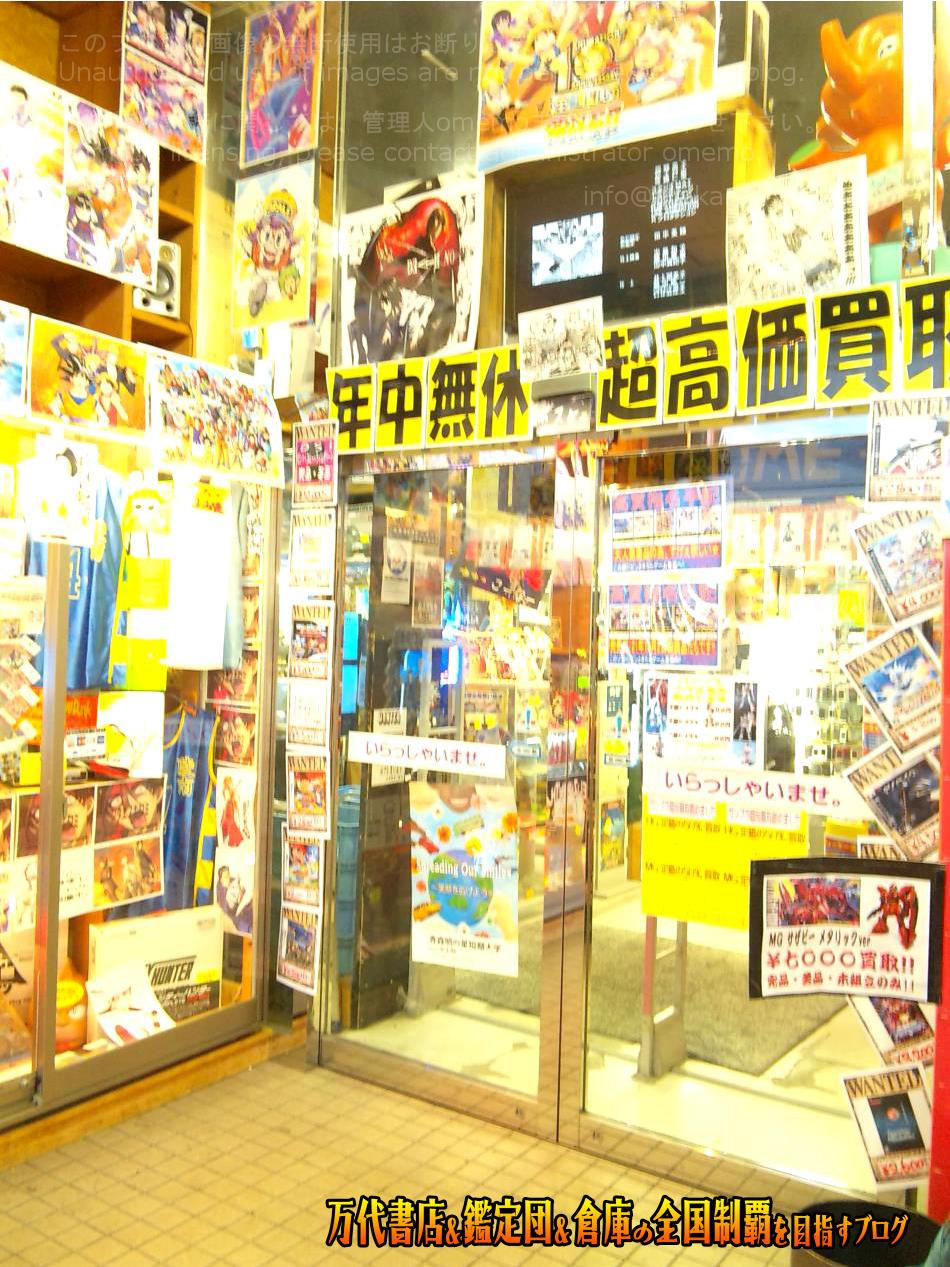 ゲーム倉庫浜館店201001-3