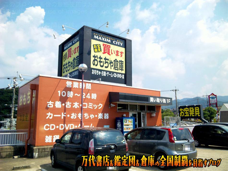 おもちゃ倉庫小嶺店200909-4