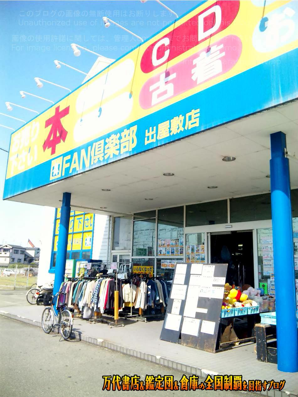 FAN倶楽部出屋敷店201005-4