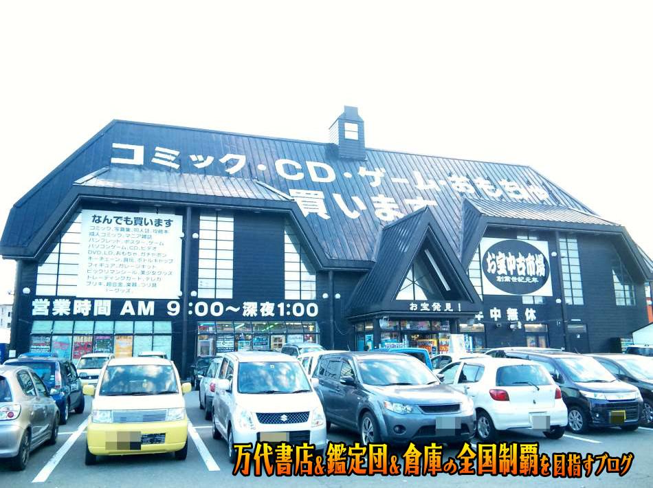 お宝中古市場山形南店201012-1