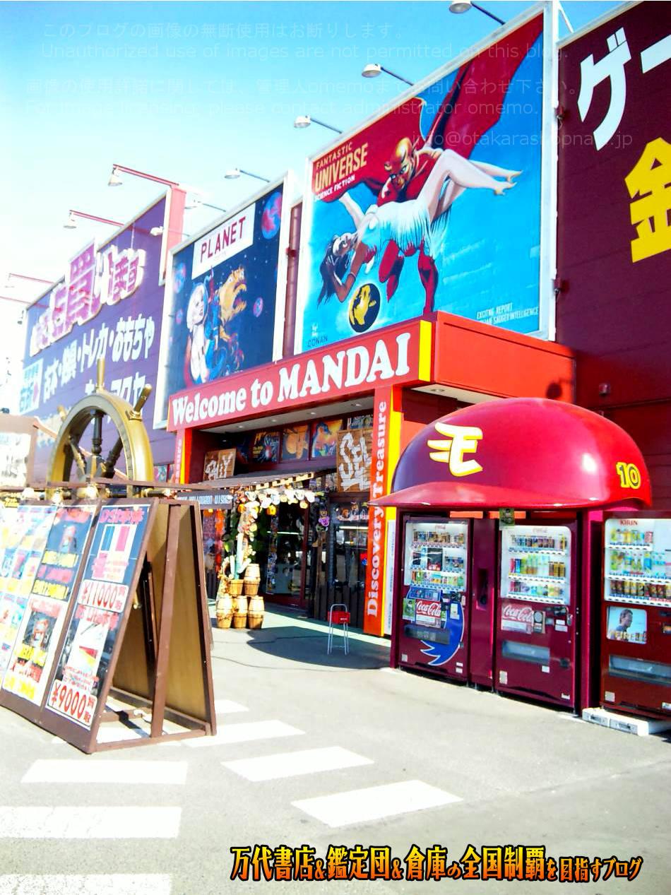 万代多賀城店201012-5