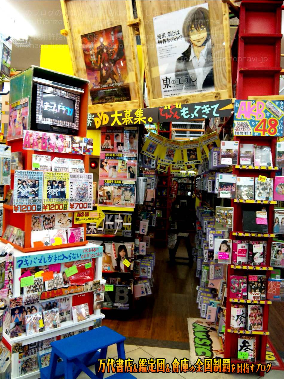 お宝中古市場鶴岡店201012-10