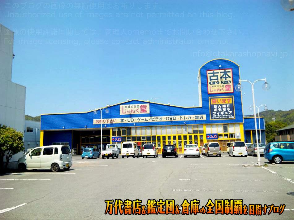 じゃんく堂洲本店201005-1