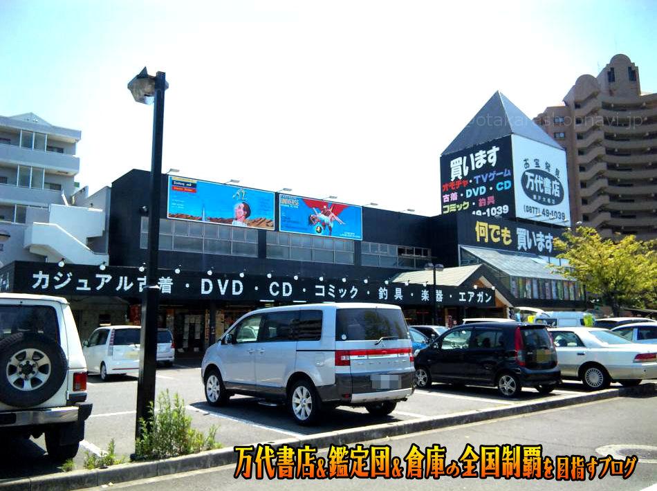 万代書店瀬戸大橋店201005-1
