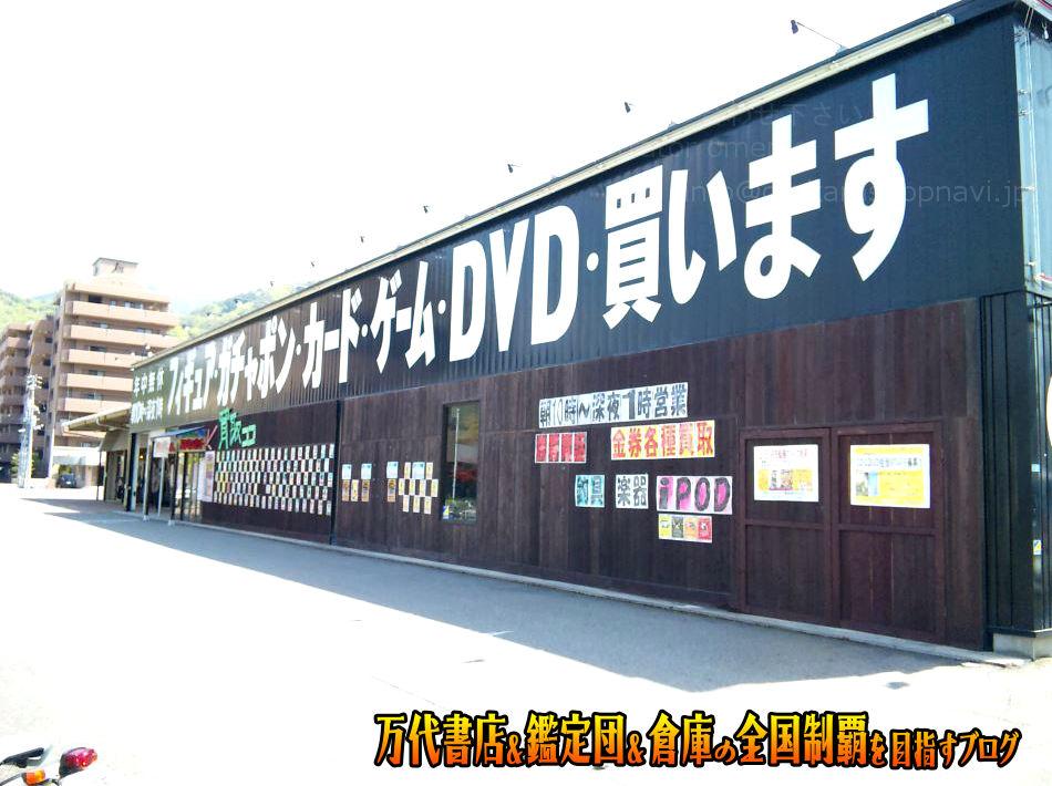 マンガ倉庫呉店201005-5